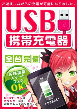 各台USB充電01