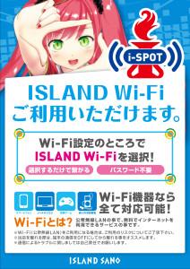 island_sano_WiFi_B1pos_02